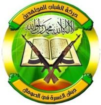 Astaanta al-shabaab
