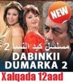 dabinkii-dumarka 2- xalqada 12-aad