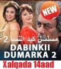 dabinkii-dumarka 2- xalqada 14-aad