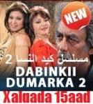 dabinkii-dumarka 2- xalqada 15-aad