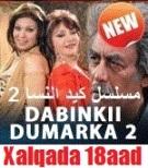 dabinkii-dumarka 2- xalqada 18-aad